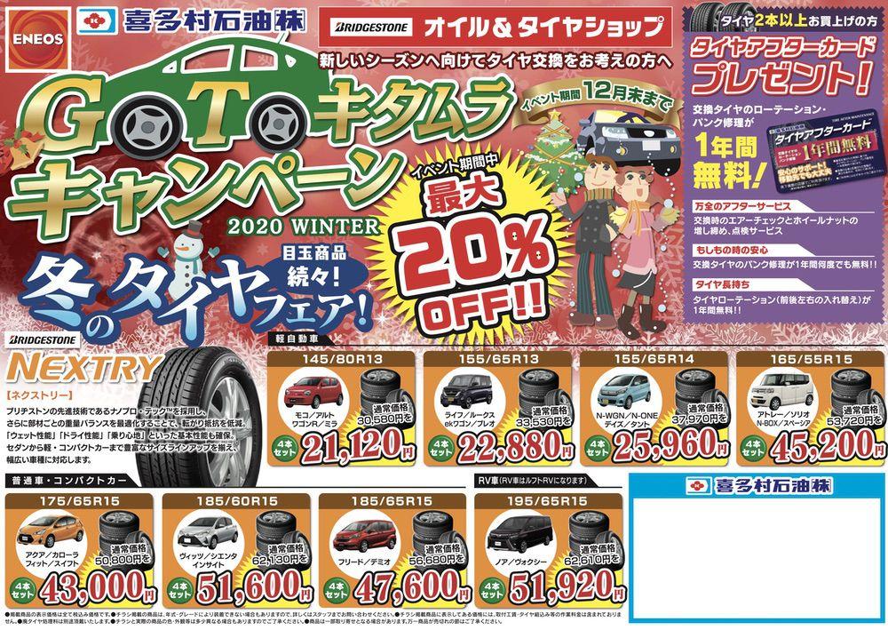 「Go To キタムラキャンペーン」冬のタイヤフェア!目玉商品続々