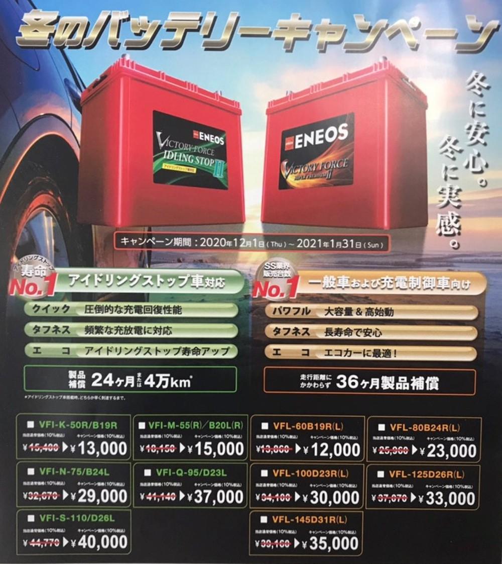 喜多村石油 冬のバッテリーキャンペーン