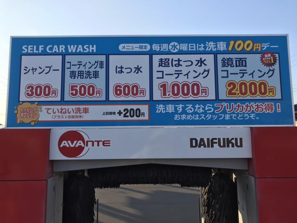 喜多村石油(株)ENEOS Dr.Drive 小森野店「お客様感謝」洗車機メニュー