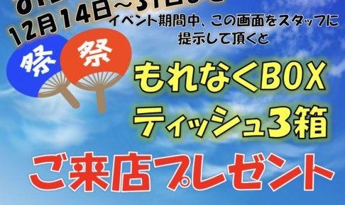 喜多村石油 ENEOS 小森野店 お客様感謝祭!ご来店プレゼント&洗車機半額に