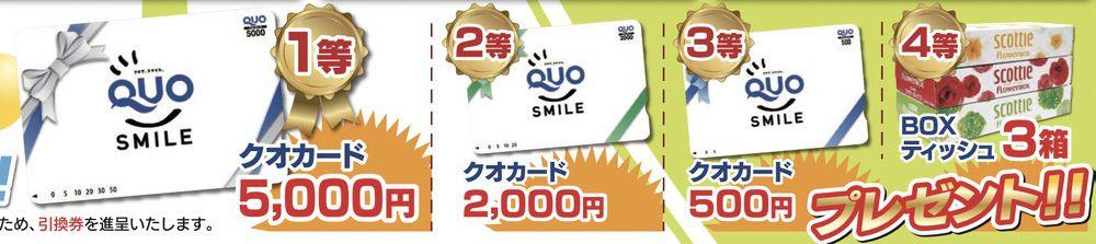 喜多村石油 ご購入のお客様にクオカード当たる抽選会