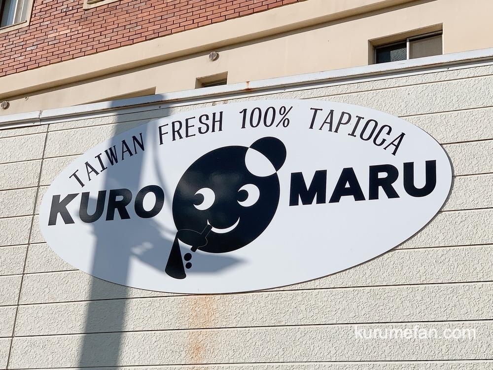 くろまる 久留米店 12月20日をもって閉店に また一つタピオカ店が閉店
