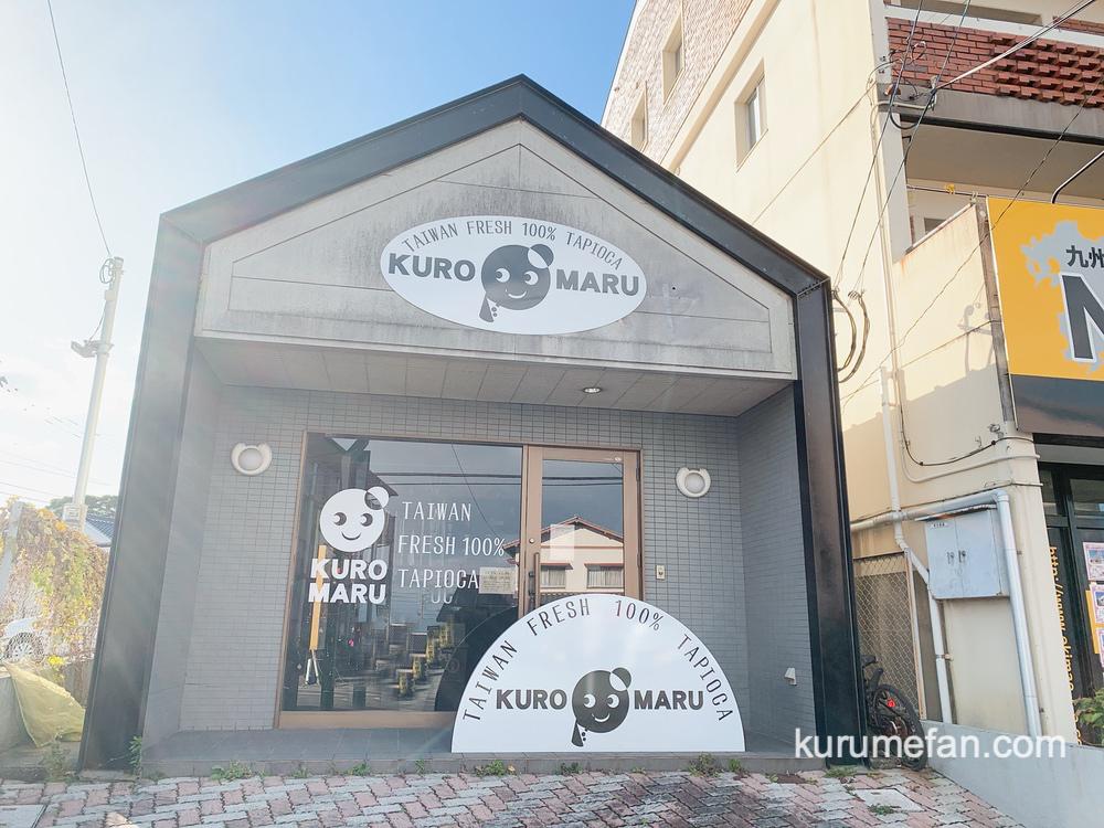 タピオカ屋 KUROMARU(くろまる)久留米店 閉店