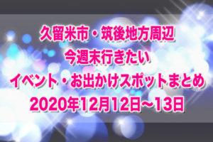 久留米市・筑後地方周辺 今週末行きたいイベントまとめ【12月12日〜13日】