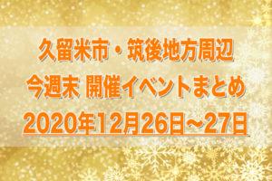 久留米市・筑後地方周辺 今週末 開催されるイベントまとめ【12月26日〜27日】