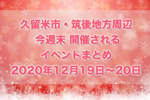 久留米市・筑後地方周辺 今週末 開催されるイベントまとめ【12月19日〜20日】