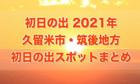 初日の出 2021年 久留米市・筑後地方 初日の出スポットまとめ