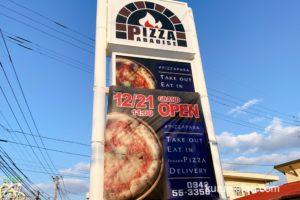 ピザパラダイス 久留米市国分町にピザ店が12月21日オープン予定