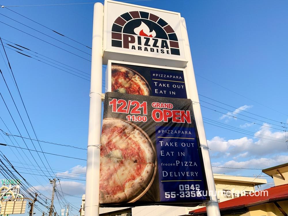 PIZZA PARADISE(ピザパラダイス)12月21日 11時グランドオープンの看板【久留米市国分町】