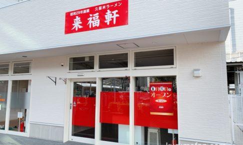 来福軒 JR久留米駅東口に1月8日移転オープン!昭和29年創業 久留米ラーメン