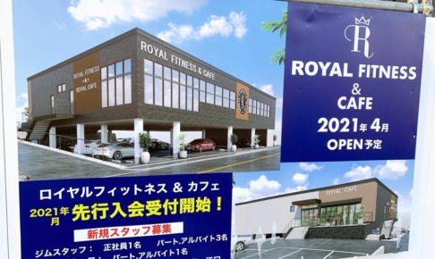 ロイヤルフィットネス&カフェ 久留米市津福本町に2021年4月オープン予定