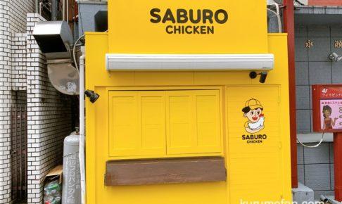 チキンサブロー 久留米市六ツ門町にフライドチキン専門店が1月オープン予定