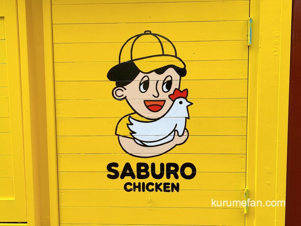 SABURO CHICKEN(チキンサブロー)店舗場所【久留米市六ツ門町】