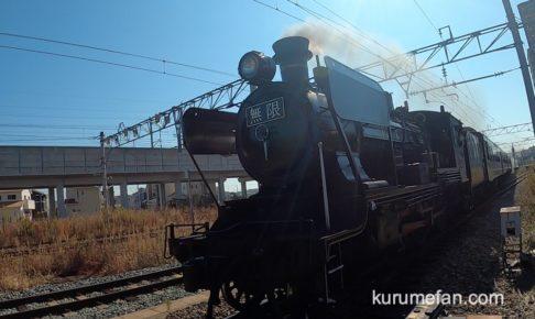 JR九州「SL鬼滅の刃」追加運行決定!久留米駅に再び無限列車がやってくる
