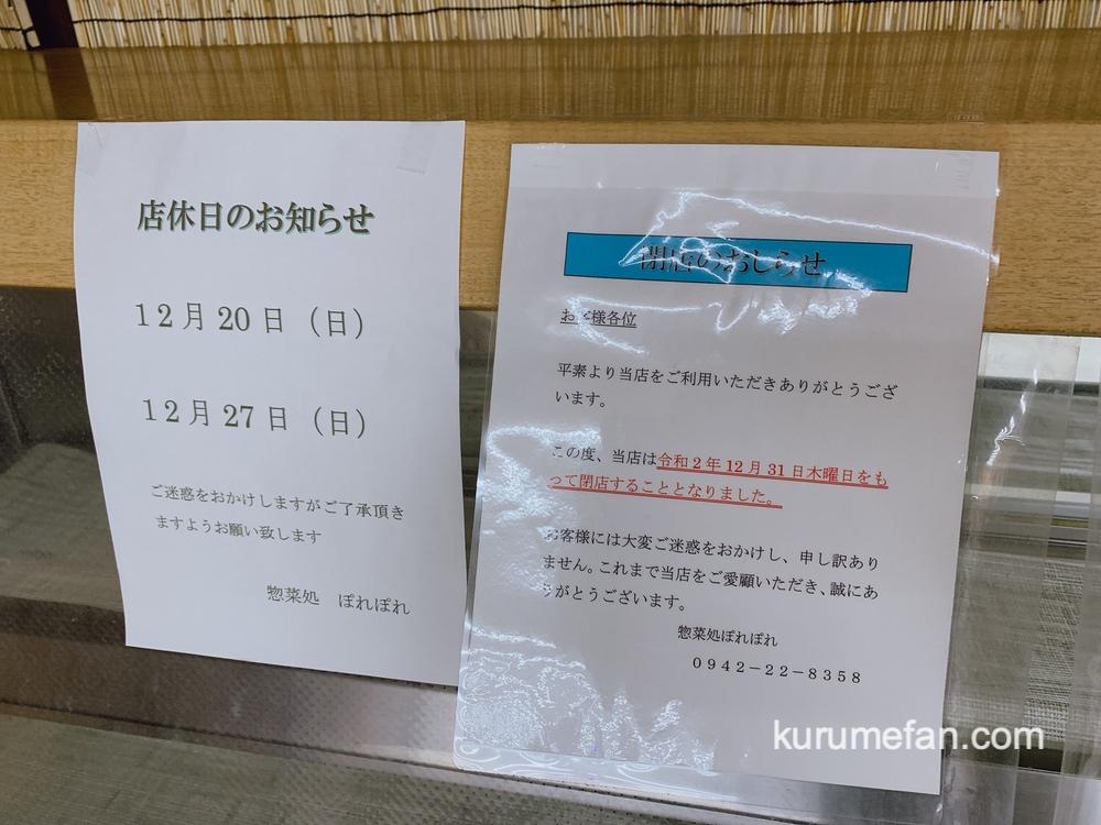 惣菜処 ぽれぽれ 12月31日をもって閉店【エフコープ久留米店内】