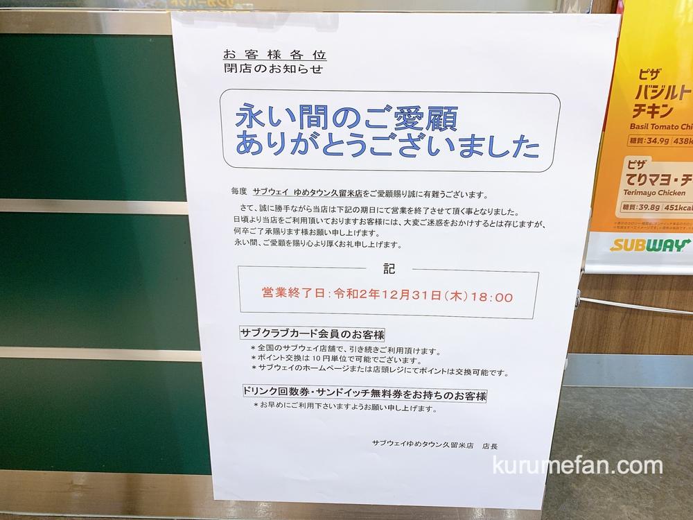 サブウェイゆめタウン久留米店 閉店のお知らせ