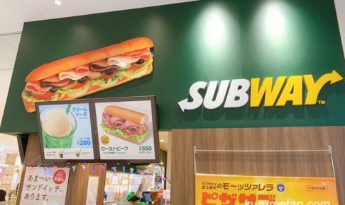 サブウェイゆめタウン久留米店 12月31日をもって閉店に【久留米市】
