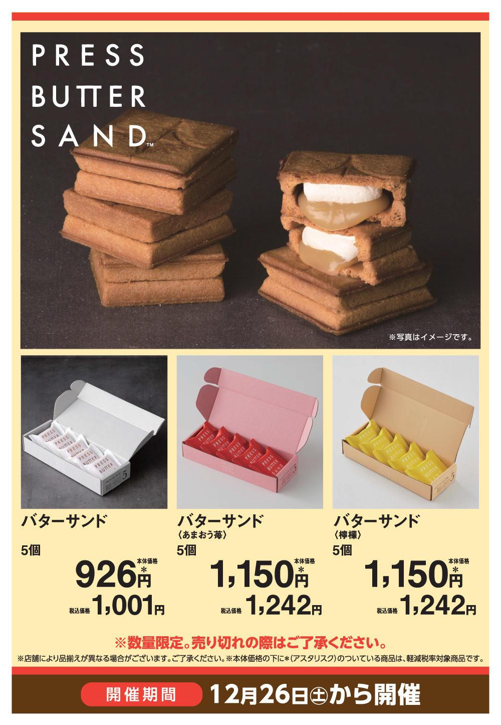 バターサンド専門店 PRESS BUTTER SAND ゆめタウン久留米【12月26日から開催】