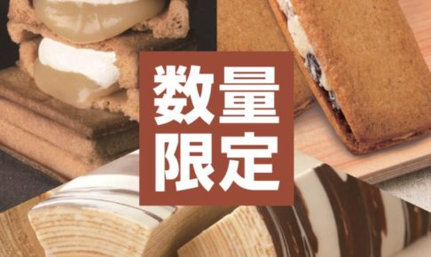 有名銘菓をゆめタウン久留米で数量限定販売!六花亭や柳月など販売!