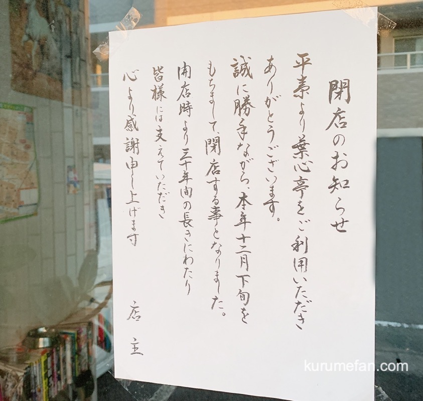 久留米市 葉心亭 12月下旬をもって閉店 閉店のお知らせ