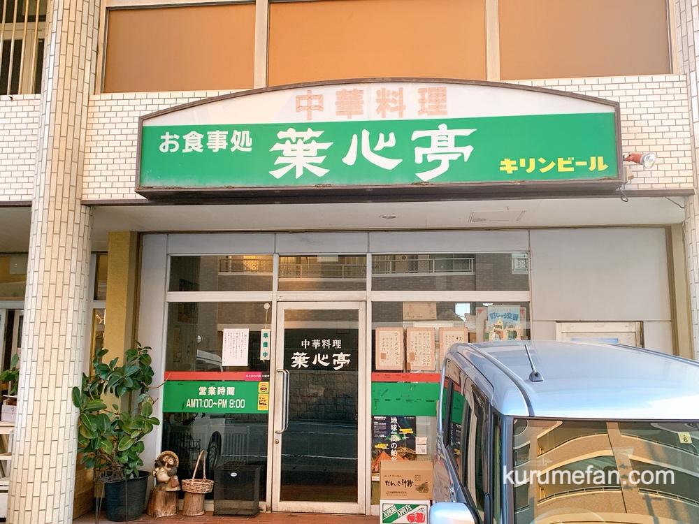 葉心亭 12月下旬をもって閉店 30年間の歴史に幕を閉じる【久留米市日吉町】