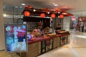 菓子処あまや わらび餅、みたらし団子のお店が1月 期間限定オープン
