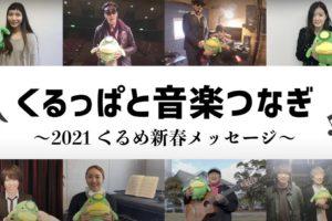 くるっぱと音楽つなぎ 鮎川 誠やマオ(シド)久留米にゆかりのあるアーティスト登場