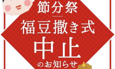 久留米市「成田山 節分祭」2021年は福豆まき式は中止に 新型コロナ感染拡大防止