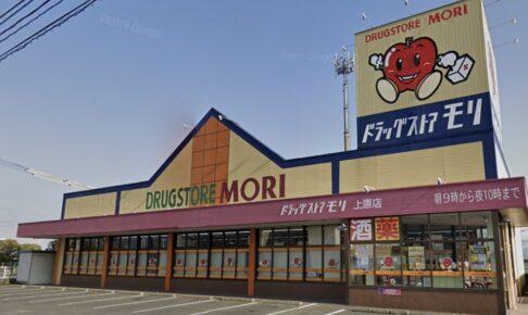 ドラッグストアモリ 上原店 1月24日をもって閉店 売り尽くしセール【久留米】