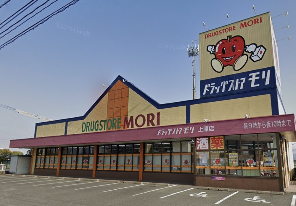 ドラッグストアモリ 上原店 1月24日をもって閉店