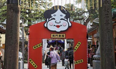 久留米宗社 日吉神社「節分大祭」2021年は福豆まき・猿替など中止し規模縮小開催