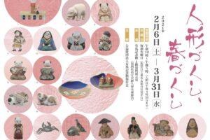 有馬記念館企画展「人形づくし、春づくし」有馬家伝来の人形や調度品を一堂に公開