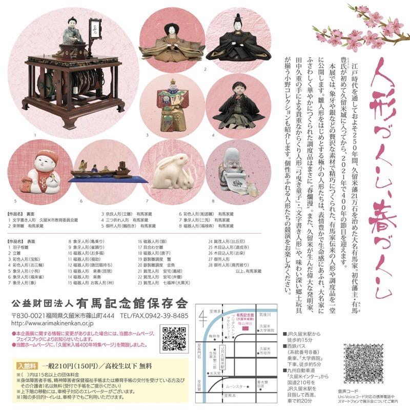有有馬記念館企画展「人形づくし、春づくし」【久留米市篠山町】