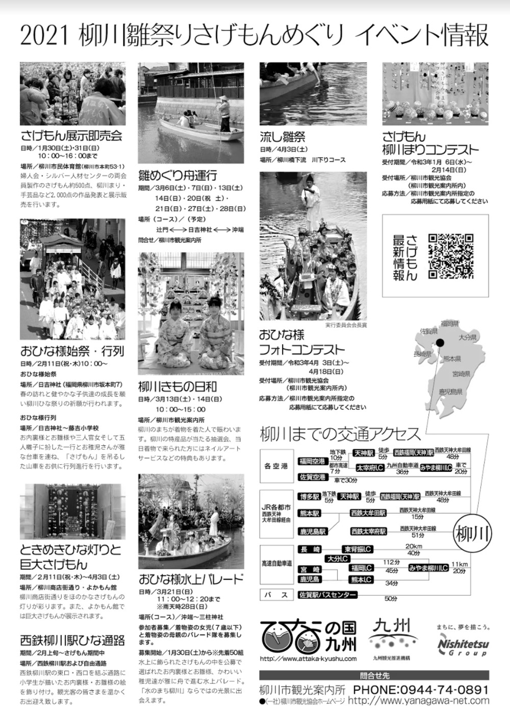 2021年 柳川雛祭り さげもんめぐり 主なイベント内容