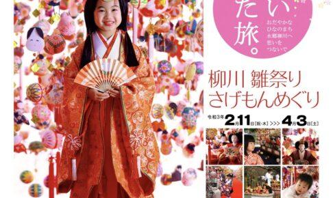 柳川市 2021年 柳川雛祭り「さげもんめぐり」色とりどりのさげもん