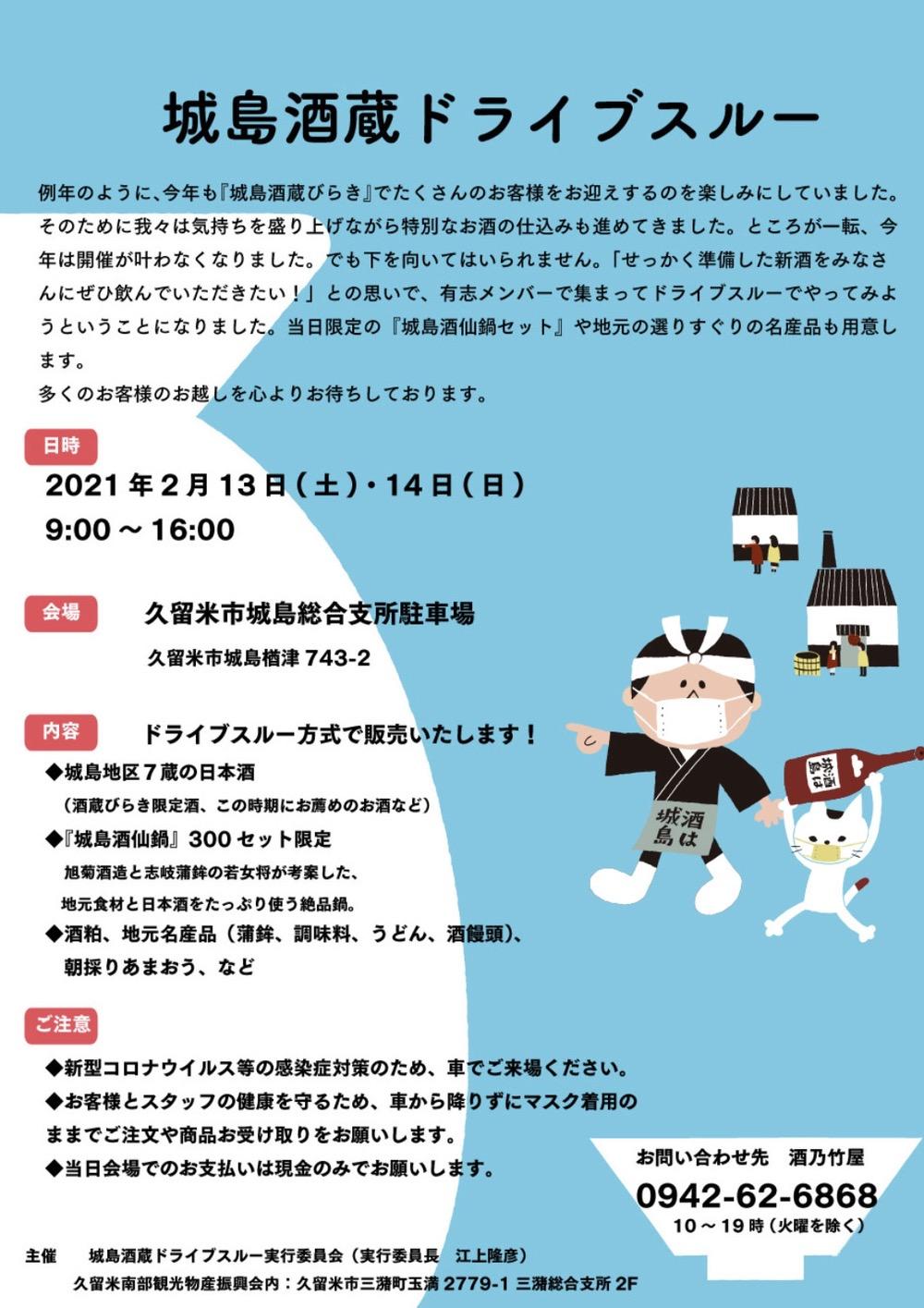 城島酒蔵ドライブスルー 2月開催決定!7蔵の日本酒や城島酒仙鍋を販売【久留米市】