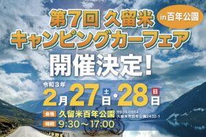 第7回 久留米キャンピングカーフェア 百年公園 災害復興 & 九州応援イベント