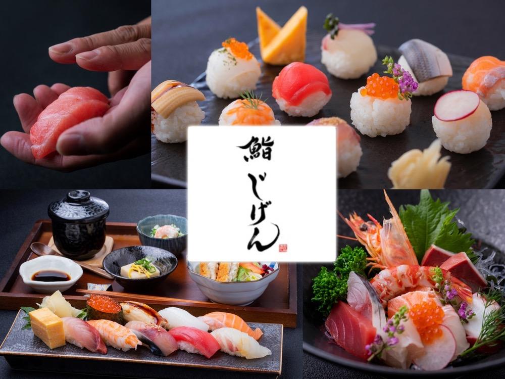 鮨じげん 久留米市に鮨や海鮮料理をリーズナブルに楽しめるお店がオープン