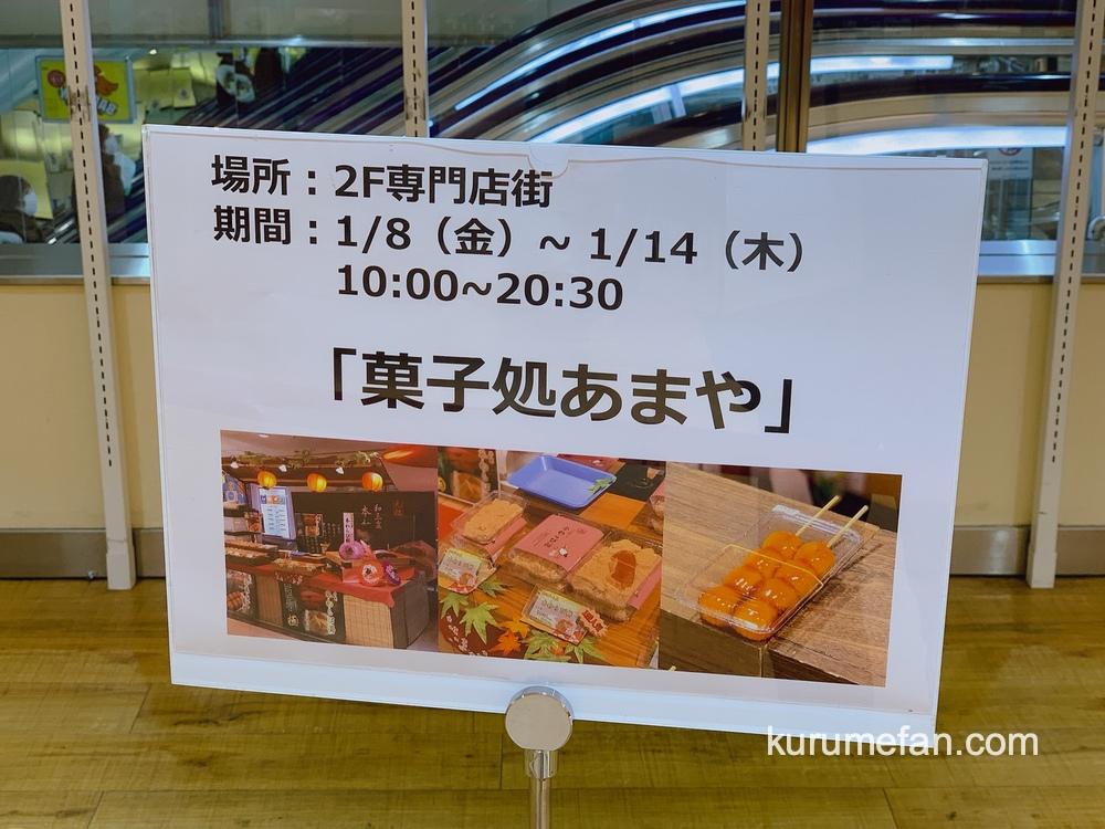 和菓子専門店「菓子処あまや」本わらび餅のお店 エマックス・クルメに1月期間限定オープン