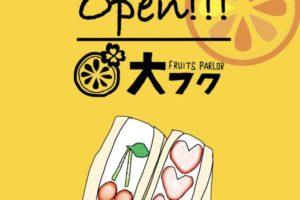 フルーツサンド専門店 大フク 久留米市六ツ門町に1月8日オープン!