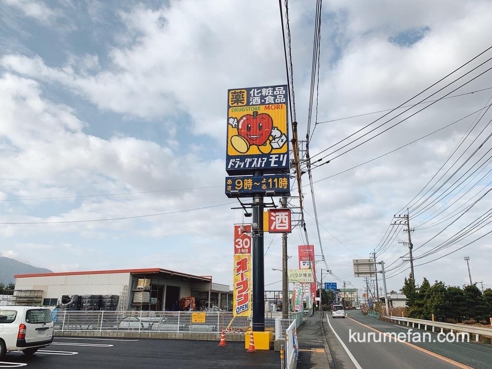 ドラッグストアモリ 豊城店 1月30日ニューオープン【久留米市田主丸町】