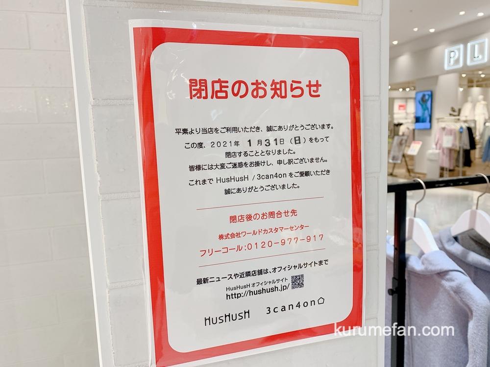ハッシュアッシュ ゆめタウン久留米 1月31日をもって閉店 閉店のお知らせ