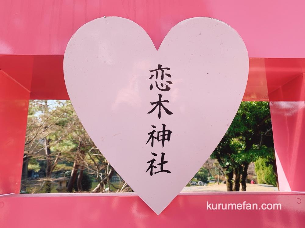 石橋文化センターに恋木神社祈願絵馬所