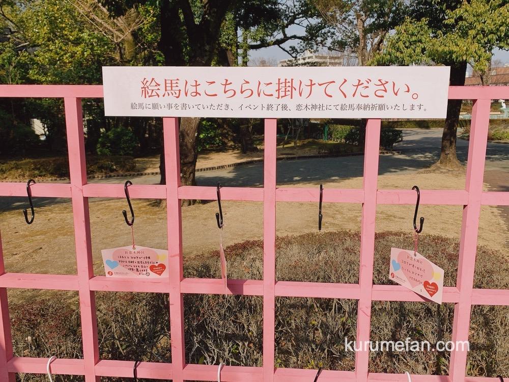 石橋文化センターに恋木神社祈願絵馬所 絵馬
