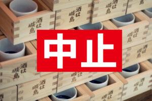 城島酒蔵びらき 今年(2021年)は新型コロナの影響により中止に【久留米市】