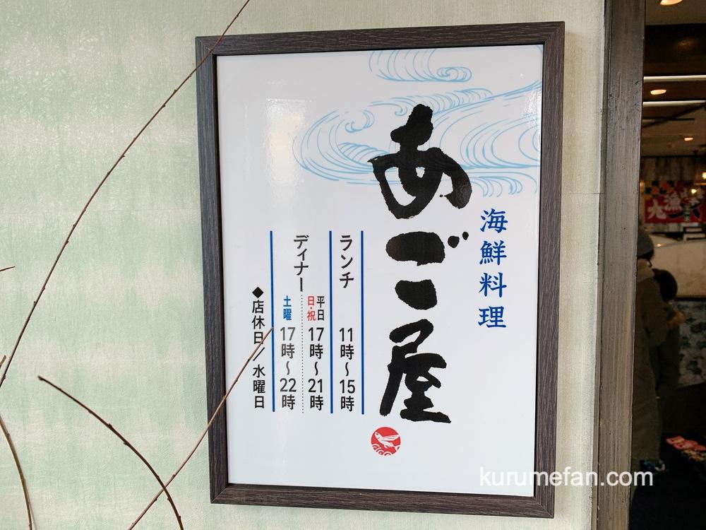 海鮮料理あご屋 営業時間・定休日