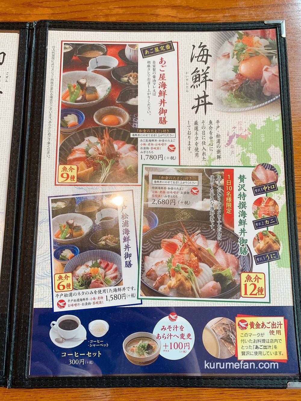 海鮮料理あご屋 メニュー・お品書き