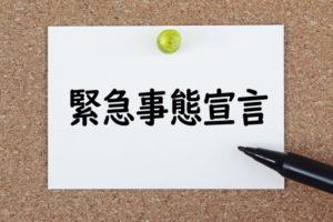 福岡県「緊急事態宣言」再発出 福岡県を含む7府県追加へ【新型コロナ】