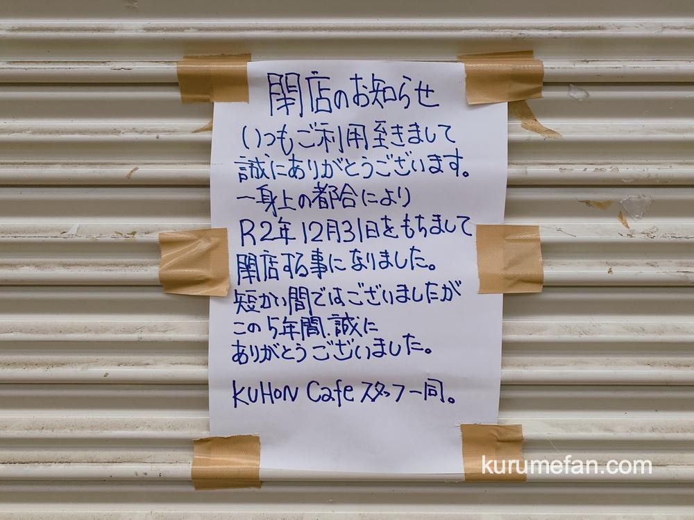 Kuhon cafe close 0002