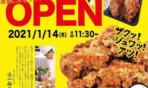 雲の上の唐揚げ 中央町本店 1月14日オープン!フレンチ屋台総州に併設